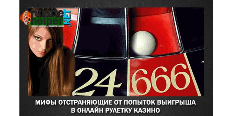 казино мифы выиграть в рулетку
