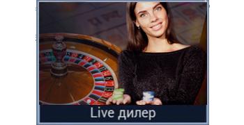 играть в лайв рулетку