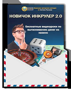 играть в онлайн рулетку