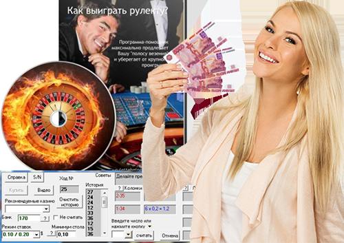 roulette lucker программа для рулетки
