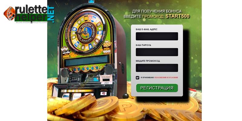 регистрация и депозит в казино