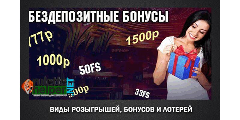 розыгрыши в казино