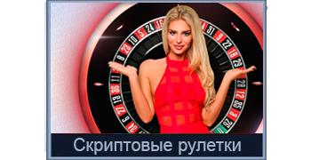бесплатная рулетка онлайн