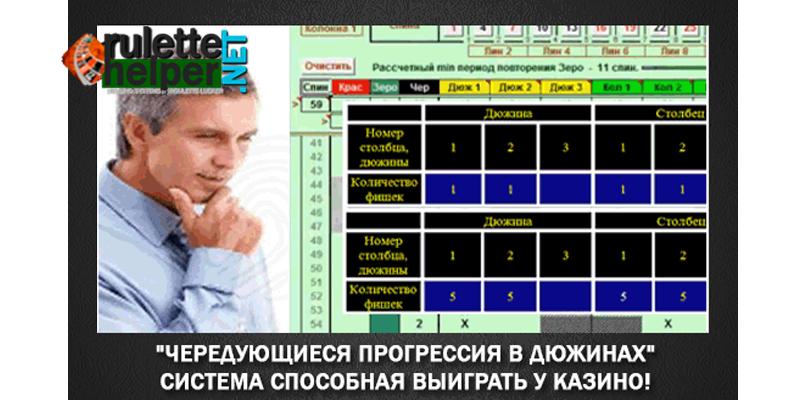 система игры в рулетку дюжин