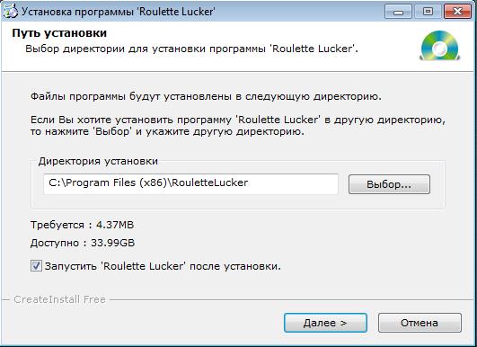 ustanovka-roulette-lucker