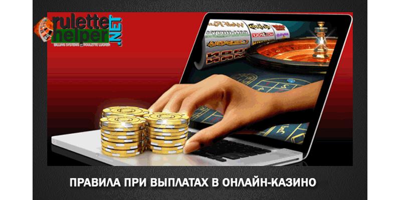 выплаты в онлайн казино