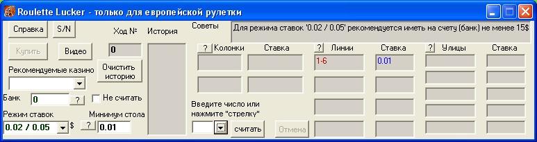 programm-dliy-ruletki